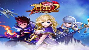 君王2游戏专区