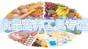 食品营养工具专区