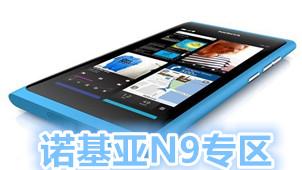 诺基亚N9专区