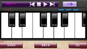 彈鋼琴軟件專題