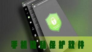 手机隐私保护软件专区