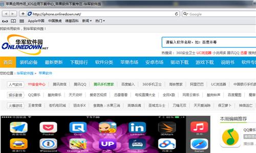 Safari浏览器截图2