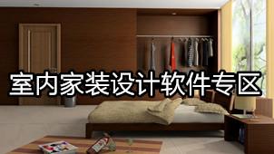 室内家装设计软件专区