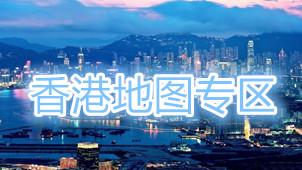 香港地图专区
