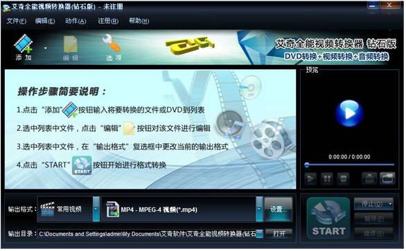 艾奇全能视频格式转换器软件截图1