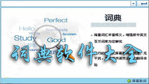 汉英字典软件专区