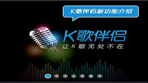 k歌伴侣软件专题