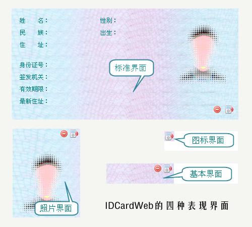 IDCardWeb截图2