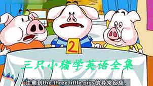 三只小猪学英语全集