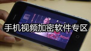 手机视频加密软件专区