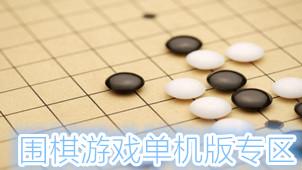 围棋游戏单机版专区