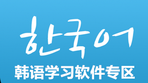 韩语学习软件专区