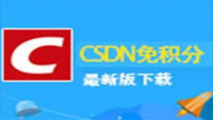 csdn下载软件专题