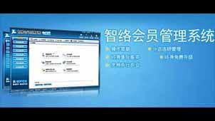 智络会员管理系统软件专题