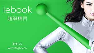 iebook软件专题