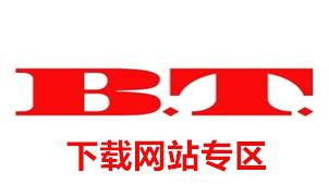 BT下载网站专区