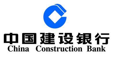 中國建設銀行銀行