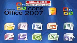 office2007软件专题