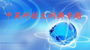 中英科技大词典专题