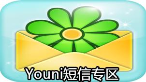Youni短信