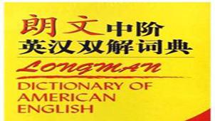 朗文字典大全