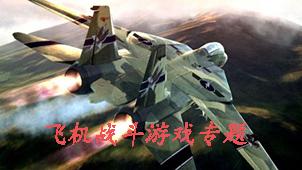 飞机战斗游戏专题