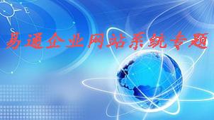 易通企业网站系统专题