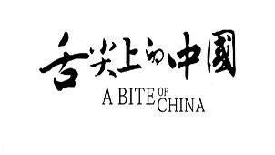 舌尖上的中国下载大全