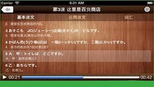 日语新闻大全