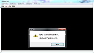 视频捕捉软件