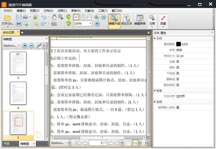捷速pdf编辑器工具截图1