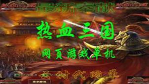 热血三国游戏专区