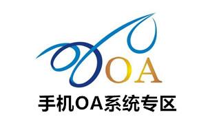 手机OA系统专区