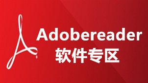 adobereader是什么