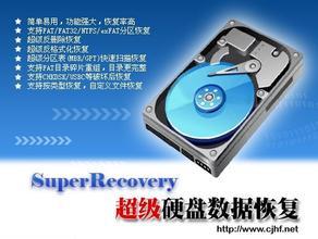 超级硬盘数据恢复