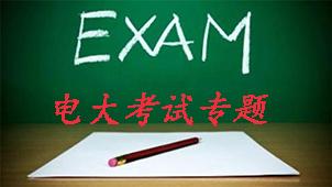电大考试专题