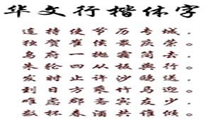 华文行楷字体下载