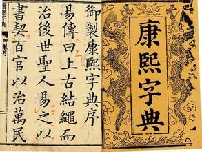 康熙字典在线查询