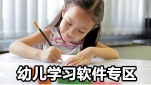 幼儿学习软件专区