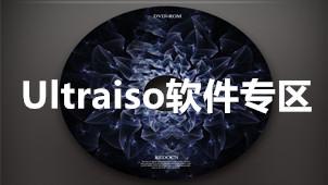 Ultraiso軟件專區