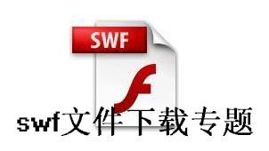 swf文件下载专题