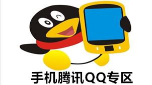 手机腾讯QQ专区