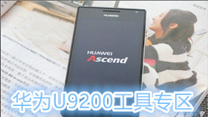 华为U9200工具专区