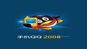 手机qq2008专区