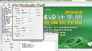 机械设计手册软件版