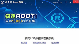 root工具包