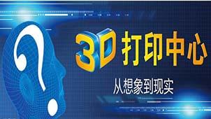 3d打印軟件專題