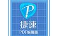 捷速pdf编辑器工具段首LOGO