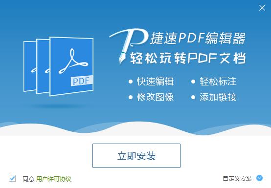 捷速pdf编辑器工具截图2