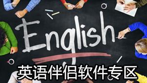 英语伴侣软件专区